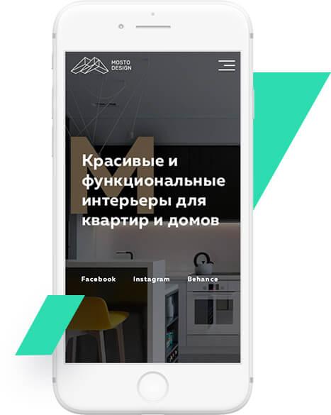 Адаптивная версия сайта студии дизайна интерьеров Mosto Design