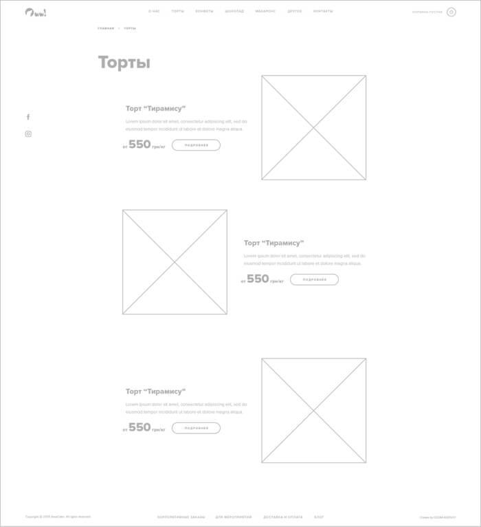 Смотреть прототипы страниц интернет-магазина кондитерских изделий